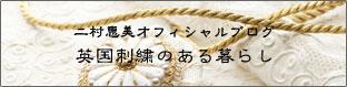 二村恵美オフィシャルブログ 英国刺繍のある暮らし