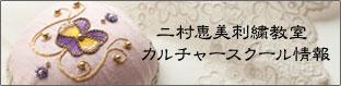二村恵美刺繍教室・カルチャースクール情報