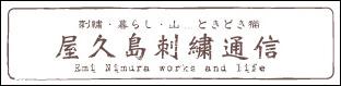 屋久島刺繍通信